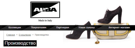 Alba. Made in Italy