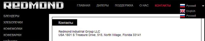 Скриншот с сайта redmond-ig.com, о бренде