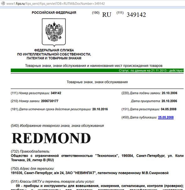 Сертификат регистрации товарного знака REDMOND в России